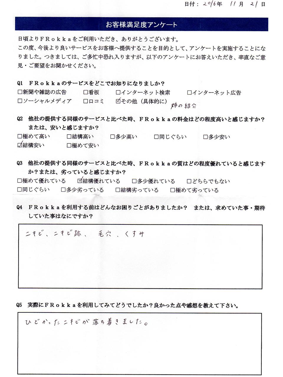 お客様アンケート(20代前半女性)1