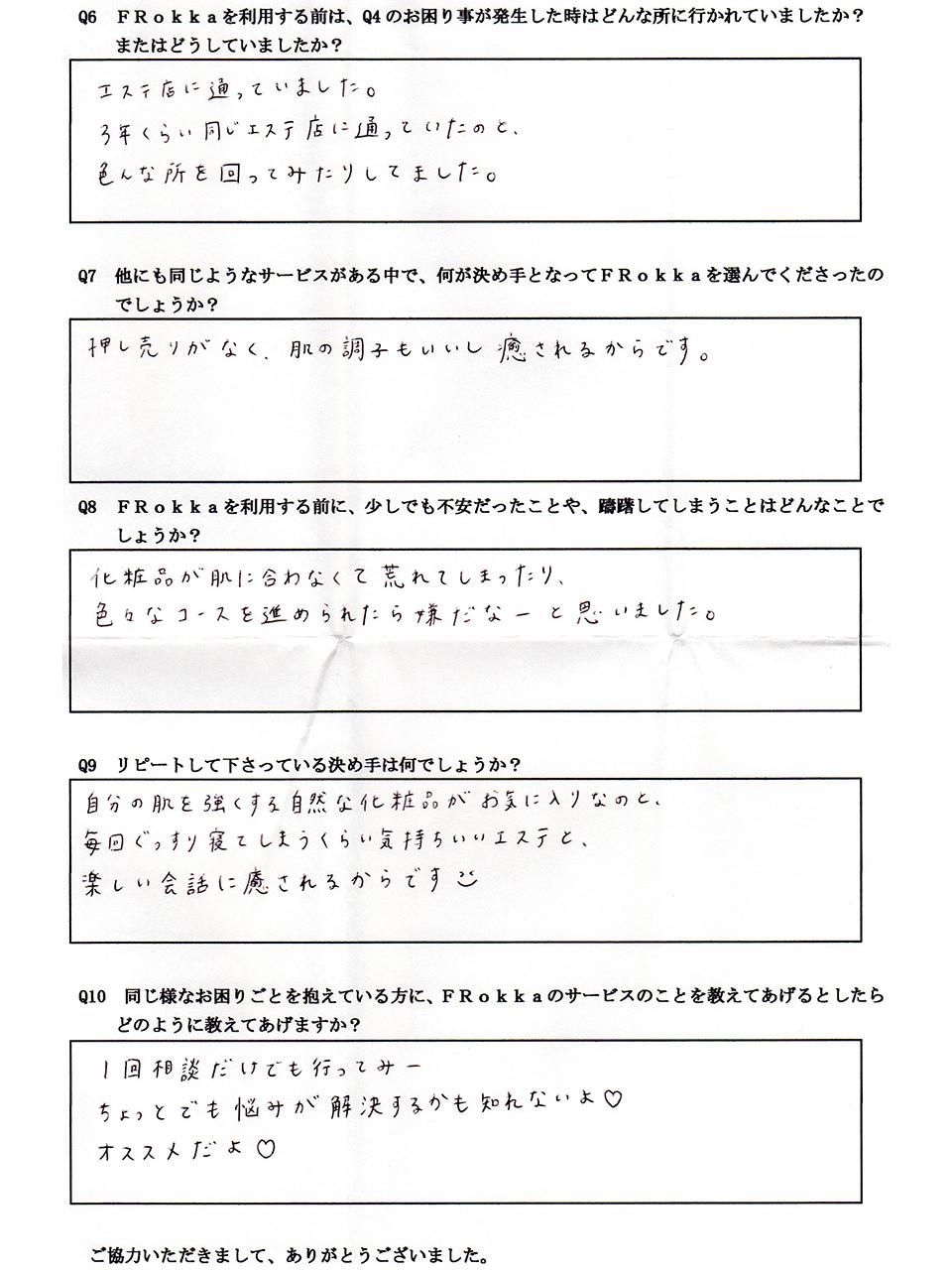 お客様アンケート(20代前半女性)2