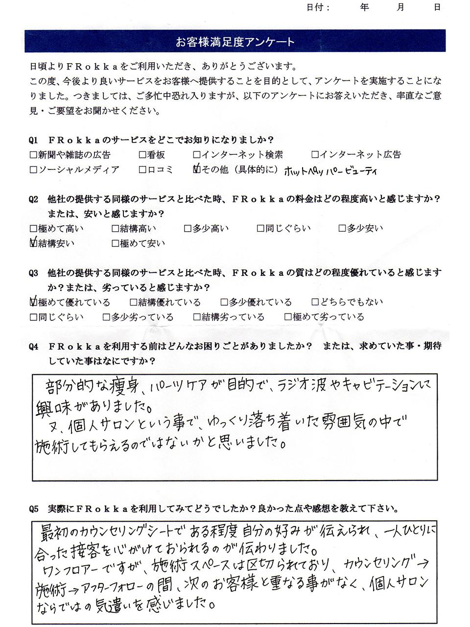 お客様アンケート(30代後半女性)1