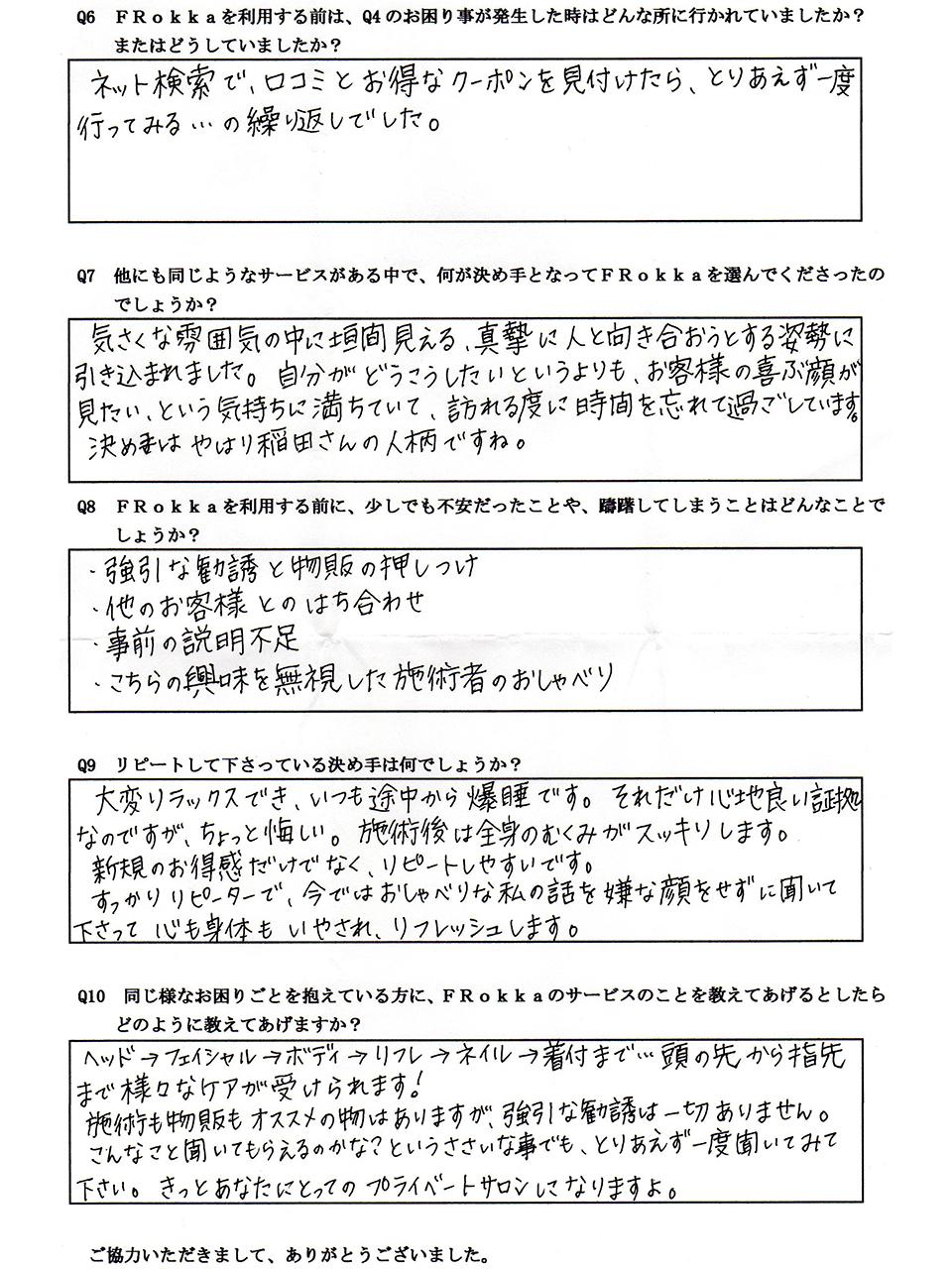 お客様アンケート(30代後半女性)2