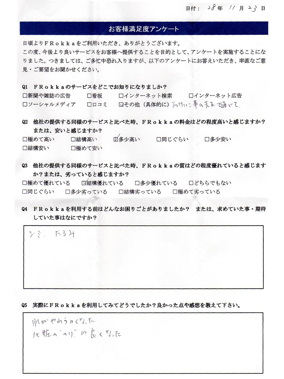 お客様アンケート(50代前半女性)1
