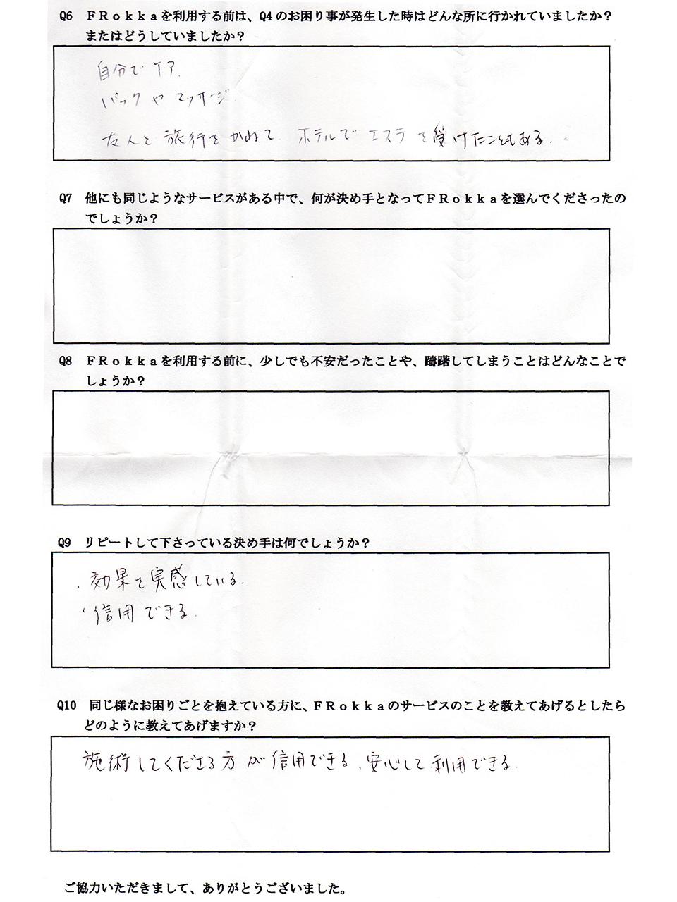 お客様アンケート(50代前半女性)2