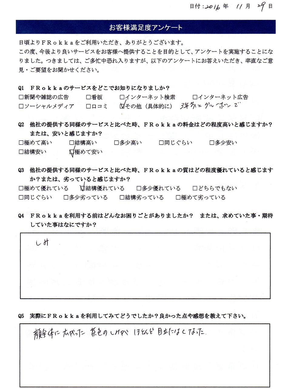 お客様アンケート(60代前半女性)1