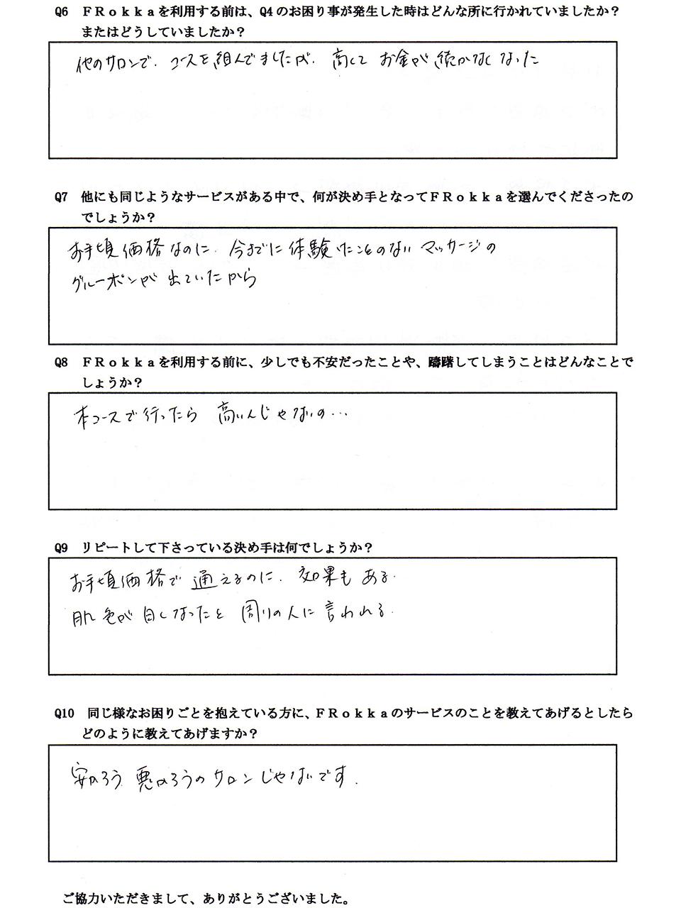 お客様アンケート(60代前半女性)2